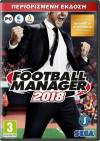 PC GAME - Football Manager 2018 Limited Edition (Ελληνικό)